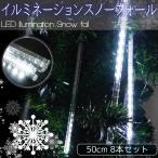 クリスマス 流れるLEDイルミネーション スノーフォール つらら 50cm 8本セット 連結可能 ホワイト 防水 ベランダ 屋内 屋外 【KR-12】