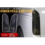 トヨタ ハイエース 200系 1〜5型 全年式 フルLEDファイバーテールスモーク×黒 【HT-04】