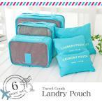 【スーツケースと同時購入で800円】旅行用 収納ポーチ メッシュポーチ トラベル 6点set ブルー スーツケース