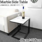 サイドテーブル 大理石柄 ミニテーブル テーブル ナイトテーブル パソコン 台 ソファ ベッド 北欧 高級 シンプル スリム おしゃれ 48cm×38cm CT-03