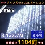 LEDイルミネーション 1104球流れるナイアガラカーテンライト 連結可 クリスマスイルミネーション 電飾イルミ 屋外 防水防滴 ホワイト KR-16