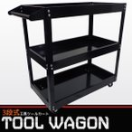 3段式 工具 ツールワゴン ワゴン キャスター付き ツールカート 作業台 黒色 【KW-03】