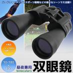 双眼鏡 ズーム式望遠鏡 昼夜兼用 大口径 10-180×100 スポーツ観戦/アウトドア等に