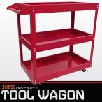 3段式 工具 ツールワゴン ワゴン キャスター付き ツールカート 作業台 赤色 【KW-01】