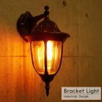 ブラケットライト モダン アンティーク 格子 玄関灯 門灯 庭園灯 屋外 壁面用 照明器具 LED玄関灯 10
