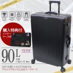大型 90L アルミニウムスーツケース アルミニウム合金 フルボディアルミ キャリーケース スーツケース TSAロック搭載 ブラック 【ZAL-04】