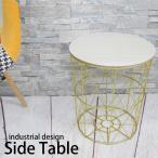 インダストリアルデザイン サイドミニテーブル インテリア 男前 アイアン ナイトテーブル ディスプレイラック ローテーブル ダイニング 金