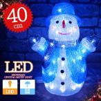 可愛い雪だるま スノーマン モチーフライト40cm クリスマス LEDイルミネーション クリスタル ガーデニング 屋外屋内 防水 電飾電装 KR-65