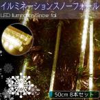 「クリスマス 流れるLEDイルミネーション スノーフォール つらら 50cm 8本セット ゴールド 防水 ベランダ 屋内 屋外 冬【KR-66】」の画像