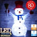 可愛い雪だるま スノーマン モチーフライト高さ80cm クリスマス LED イルミネーション 立体 LEDライト ガーデン 屋内屋外 電飾 電装 KR-73