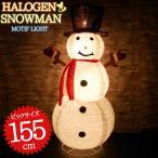 可愛いスノーマン高さ155cm 雪だるま モチーフライト クリスマス イルミネーション 立体 ハロゲン ガーデニング 電飾 おしゃれ KR-79