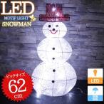 可愛い雪だるま スノーマン モチーフライト62cm クリスマス LEDイルミネーション ガーデンライト ガーデニング 屋外 屋内 防水 電飾 KR-80