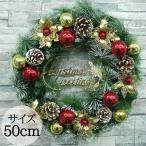 クリスマスリース 50cm グリーンリース ナチュラルリース ウィンターリース インテリア ギフト プレゼント リース 壁飾り 壁掛け WR-01