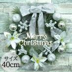 クリスマスリース 40cm グリーンリース ナチュラルリース ウィンターリース インテリア ギフト プレゼント リース 壁飾り 壁掛け WR-05