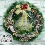 クリスマスリース 55cm グリーンリース ナチュラルリース ウィンターリース インテリア ギフト プレゼント リース 壁飾り 壁掛け WR-02
