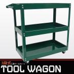 3段式 工具 ツールワゴン ワゴン キャスター付き ツールカート 作業台 緑色 【KW-05】