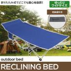 折り畳み式 アウトドアベッド 簡易ベッド ポータブルベッド チェア ベンチ コンパクト キャンプ用品 レジャー 仮眠 昼寝 BBQ ネイビー OH-02