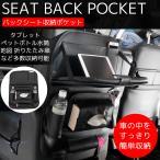 【全品最大23倍還元】シートバックポケット 後部座席 大容量 防水 車内 スペース 収納ポケット テーブル タブレットホルダー 多機能 小物入れ ポケット ST-02BK