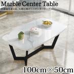 センターテーブル リビングテーブル 大理石柄 ガラス テーブル ローテーブル パソコン ソファ ベッド 北欧 高級 シンプル おしゃれ 100cm×50cm CT-04S