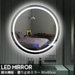 LEDミラー 壁掛けミラー ウォールミラー丸型 洗面鏡 調光調式 曇り止め 北欧インテリアライト 玄関 リビング おしゃれ 直径80cm LM-01