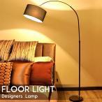 フロアライト フロアスタンド フロアランプ 大理石ベース デザイナーズ照明 北欧 おしゃれ リビング用 寝室 モダン インテリア KA-01BK