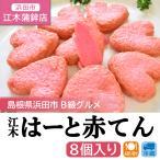 江木の赤てん はーと赤てん 8個入り 島根県 浜田市 B級グルメ お弁当のおかず お取り寄せ ギフトやおつまみに ピンクの食べ物/冷蔵便