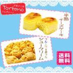 スイーツセット (チーズケーキ・シュークリーム) /冷凍便