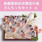 どんちっちセットA 干物 (のどぐろ、あじ、かれい) 一夜干し 島根県浜田市/冷凍便