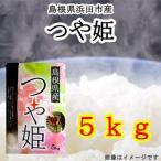 お米 つや姫 5kg H27年度産 島根県 浜田市産/常温便
