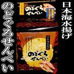 のどぐろせんべい 1袋(14枚入り) / 常温便