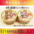 のどぐろ缶詰「水煮・醤油煮」/常温便