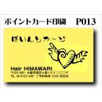 オリジナルポイントカード印刷(ス