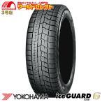 YOKOHAMA ヨコハマ iceGUARD 5 Plus iG50 185 60R15 84Qスタッドレス