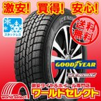 新品スタッドレスタイヤ 処分特価 155/65R13 グッドイヤー ICE NAVI 6 日本製 冬 アイスナビ シックス ナビロク 13インチ 送料無料