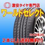 2本以上送料無料! 新品タイヤ 225/45R18 ハンコック キングスター HANKOOK KINGSTAR ROAD FIT SK10