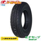 ダンロップ DUNLOP   サマータイヤ  ENASAVE  VAN01  165R14 8PR 新品1本