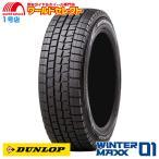 2本以上送料無料 165/55R14 ダンロップ WINTER MAXX 01 WM01 スタッドレスタイヤ 新品 日本製 DUNLOP 冬タイヤ ウインターマックス