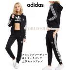 アディダス ジップ パーカー & トラック パンツ adidas Originals 上下 セットアップ(通常価格より2900円お得!)