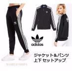 アディダス トラック ジャケット & パンツ adidas Originals 上下 セットアップ(通常価格より3000円お得!)