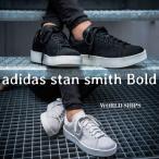 スタンスミス アディダス スニーカー adidas Originals Stan Smith Bold スウェード プラットフォーム ( 厚底 )【海外限定・正規品】