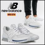 数量限定モデル! ニューバランス スニーカー レディース メンズ New Balance MS574 【 海外限定 正規品 】