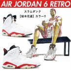 期間限定 スラムダンク 桜木花道 モデル エアジョーダン6 ナイキ スニーカー メンズ Nike Air Jordan 6 RETRO BULLS 海外限定正規品
