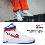 エア フォース 1 Nike Air Force 1 NBA HIGH ニューヨーク ニックス ナイキ レディース メンズ スニーカー