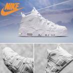 エア モア アップテンポ 96 ナイキ スニーカー Nike Air More Uptempo '96 トリプル ホワイト【海外正規品】