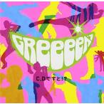 Yahoo!world shopC、Dですと!? (通常盤 -初回限定スペシャルプライス-)[たっぷり聴く!お得盤](2CD) [CD] GReeeeN