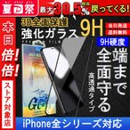 iPhone 保護フィルム iPhone12 12mini 12Pro 12ProMax iPhone11 Pro Max XR iPhone XS Max 強化ガラス iPhone SE フィルム 第2世代 iPhone8 XR 全面保護ガラス