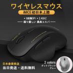 ワイヤレスマウス 無線マウス 疲れない マット加工 DPI搭載 光学式 高級 マウス Mac Windows 各種対応 省エネ