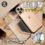 iPhone12 mini ケース iPhone12 Pro Max カバー iPhone SE iphone se2 iPhone8 plus iPhone 11 Pro Max ケース スマホケース iPhoneXR クリアケース 透明