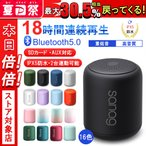 スピーカー Bluetooth5.0 ブルートゥーススピーカー ワイヤレス IPX5 ポータブル  マイク内蔵 HIFI高音質 重低音 TWS対応 IPX5防水 16色 アウトドア