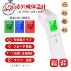 体温計 非接触型 温度計 電子温度計 日本語 マニュアル デジタル 高精度 1秒高速温度 赤外線センサー 子供 大人 年寄り用 感染予防 対策